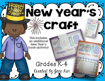 New Year's Craft and Book Activity: 2017-2025 K to 4th Grade