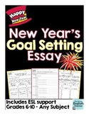New Year's Goals Essay - Grades 6-10 - CCSS Aligned