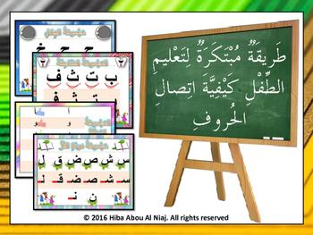 Arabic cursive writing in a new way