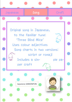 Nezumi Sanbiki : Song and craftivity for Japanese