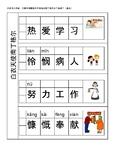 Nightingale Chinese Interactive Notebook