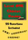 Level 1 Chinese Review Questions