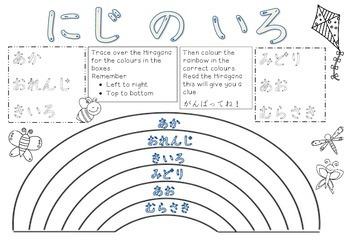japanese ninja colours sheet rainbow colouring sheet hiragana romaji. Black Bedroom Furniture Sets. Home Design Ideas