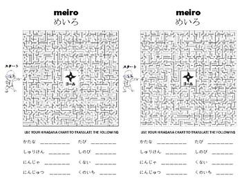 Ninja maze and Hiragana translation activity