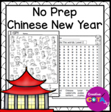 No Prep Chinese New Year Differentiated Worksheets