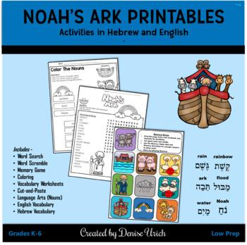 Noah's Ark Printables Pack for Torah/Bible Studies - NO PREP