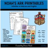 Noah's Ark Printables Pack for Torah/Bible Studies - NO PREP (Parshat Noach)