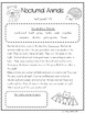 Nocturnal Animals: CCSS Aligned Leveled Reading Passages and Activities