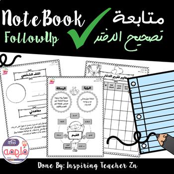 Notebook Follow up - متابعة  تصحيح الدفتر