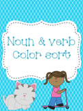Noun and Verb Color Sort
