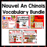 Nouvel An Chinois:  Chinese New Year Themed Vocabulary BUNDLE in French