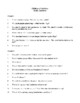 Novel Study, Children of the River (by Linda Crew) Study Guide
