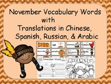 November Vocabulary with Translations in Chinese, Spanish, Arabic & Russian