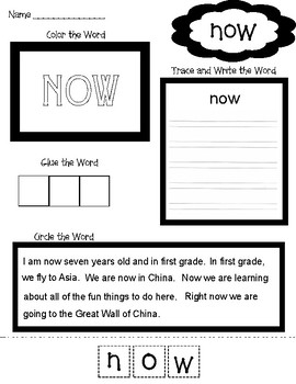 Now Sight Word Worksheet