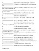 Nucleic Acids Quiz or Worksheet for Biological Chemistry