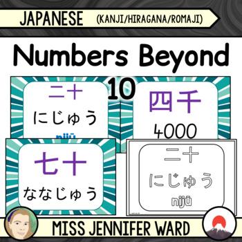 Numbers Beyond 10 Posters BUNDLE