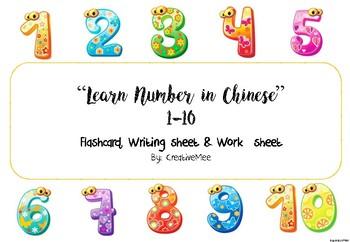 Number - Chinese Flashcard, Writing & Work Sheet