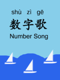 Number Song - Sing & Learn Mandarin Chinese