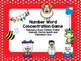 Number Word Concentration Game {February}