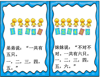 Mandarin Chinese reading Number book (Counting the chickens---Chinese version)