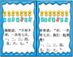 Mandarin Chinese reading Number book (Counting the chicken
