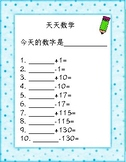 Number of the day for 1st and 2nd grade math