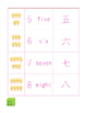 Number trace in Chinese
