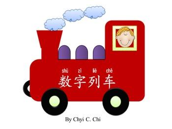 Number train 數字火車