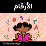Numbers / الارقام بالعربي