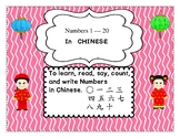 Numbers 1 to 20 in Chinese! Discovering Chinese! Characters and Pin Yin!