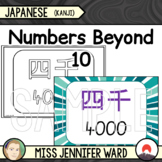 Numbers Beyond 10 in Japanese / Kanji