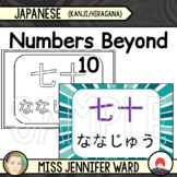 Numbers Beyond 10 in Japanese / Kanji / Hiragana