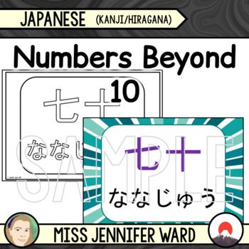 Numbers Beyond 10 in Japanese / Kanji / Hiragana