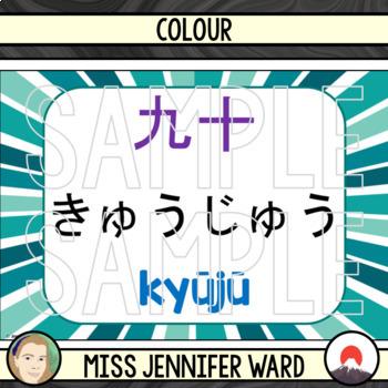 Numbers Beyond 10 in Japanese / Kanji / Hiragana / Romaji