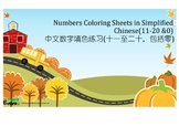 Numbers Colouring Sheets in Simplified Chinese(11-20 & 0)中文数字填色练习(11-20 和零)