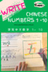 Numbers Colouring Sheets in Simplified Chinese(6-10)中文数字填色练习(6-10)