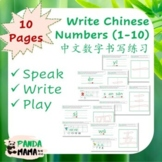 Chinese Numbers Worksheets 1 -10 ( 10 pages) in Chinese wi