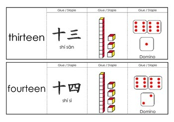 Math - Numbers Flip Flap Books ( 1 to 20)  English - Chinese