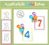 Numbers Playdough Mats | بساط الصلصال للأرقام الغربية