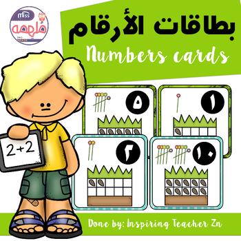 Numbers cards - بطاقات الأرقام