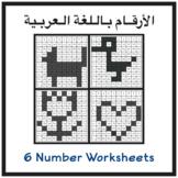 Numbers in Arabic (6 Worksheets)
