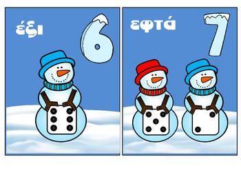 Numbers to 10 (greek)