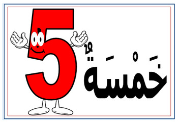 Numbers to 10 in Arabic