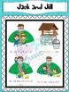 Nursery Rhyme Posters- Jack and Jill
