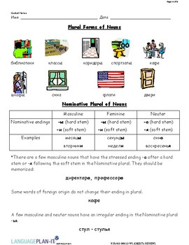 OBJECTS AND PLURAL NOUNS REVIEW (RUSSIAN)