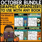 OCTOBER BUNDLE | Graphic Organizers for Reading | Reading