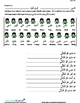 ORDINAL NUMBERS REVIEW (ARABIC)