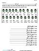 ORDINAL NUMBERS REVIEW (ARABIC-HINDI 2015 EDITION)