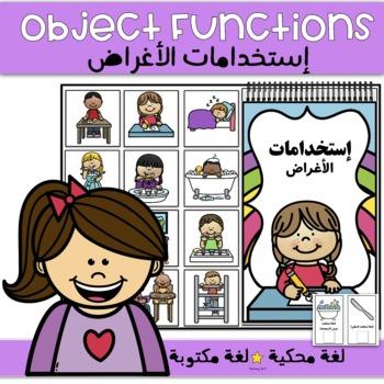 Object Function in Arabic