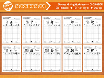 Occupation - Chinese writing activity worksheets + coloring - 34 pages printable